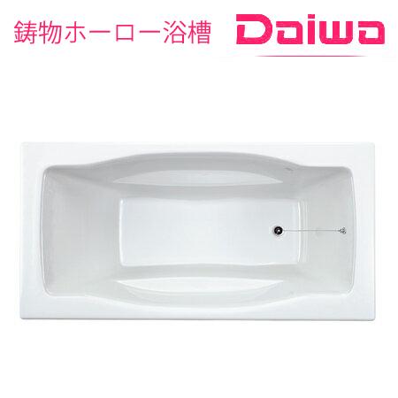 *DAIWA/大和重工*UB-160[CW/LW/MP/MBR] 300L 長さ160cm UBシリーズ いものホーロー浴槽〈メーカー直送送料無料〉