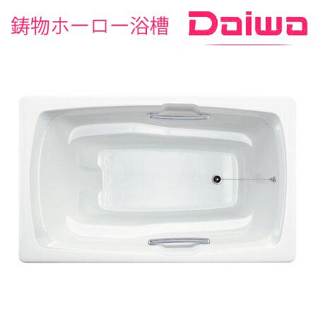*DAIWA/大和重工*K-140N[DB/DG/MBE/CW/DBR/PB/LW/RP] 330L 長さ140cm 琥珀シリーズ いものホーロー浴槽〈メーカー直送送料無料〉