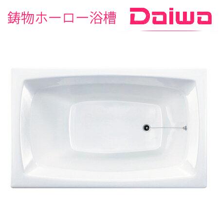 *DAIWA/大和重工*TB-130[GB/MG/LW/MP/MBR/MGY/MB/CW/MBE] 285L 長さ130cm TBシリーズ いものホーロー浴槽〈メーカー直送送料無料〉