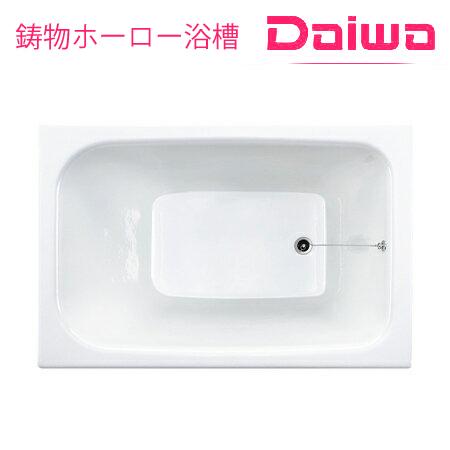 *DAIWA/大和重工*TB-110[GB/MG/LW/MP/MBR/MGY/MB/CW/MBE] 260L 長さ110cm TBシリーズ いものホーロー浴槽〈メーカー直送送料無料〉