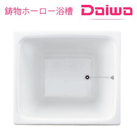 *DAIWA/大和重工*TB-80[CW/I/GB] 230L 長さ80cm TBシリーズ いものホーロー浴槽〈メーカー直送送料無料〉