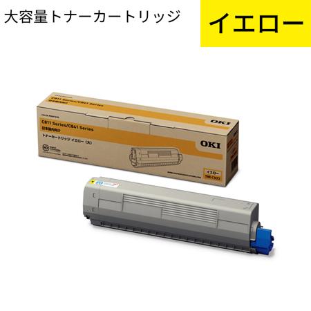*OKI/沖データ*TNR-C3LY2 イエロー 純正品 大容量トナーカートリッジ [約10000枚] 【代引・後払不可】【メーカー直送便】