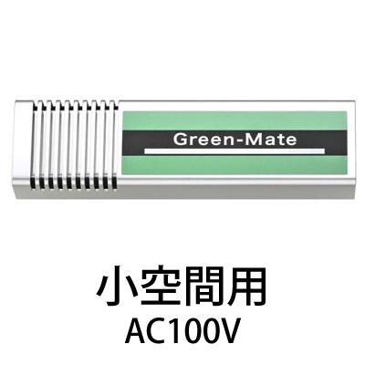 〈送料無料〉*グリーンメイト* KT-AOZ-02HE AC100V小空間用 ミニ 空気除菌・脱臭器 感染防止機器 紫外線除菌 オゾン脱臭