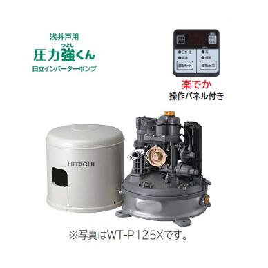 *日立*WT-P125X 浅井戸用自動ポンプ 出力125W [単相100V]【送料無料】