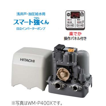 *日立*WM-K750X 浅井戸用・加圧給水用自動ブラダ式ポンプ 出力750W [三相200V]【送料無料】