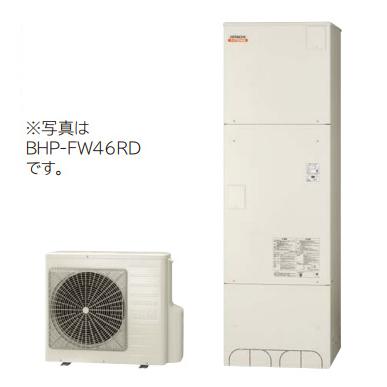 *日立*BHP-FW46RD エコキュート [水道直圧給湯]フルオート 標準タンク[井戸水対応] 460L [主に4~6人用]【メーカー直送送料無料】