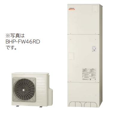 *日立*BHP-FW37RD エコキュート [水道直圧給湯]フルオート 標準タンク[井戸水対応] 370L [主に3~5人用]【メーカー直送送料無料】