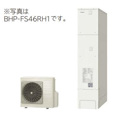 *日立*BHP-FS37RH1 エコキュート フルオート 薄型タンク 370L [主に3~5人用]【メーカー直送送料無料】