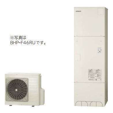 *日立*BHP-F46RUK エコキュート フルオート 標準タンク[寒冷地仕様] 460L [主に4~6人用]【メーカー直送送料無料】