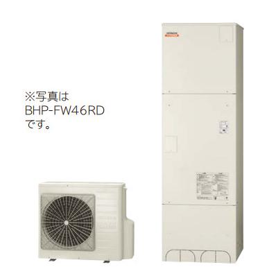 *日立*BHP-FW46RDJ エコキュート [水道直圧給湯]フルオート 標準タンク[井戸水対応] [耐重塩害仕様] 460L [主に4~6人用]【受注生産】【メーカー直送送料無料】
