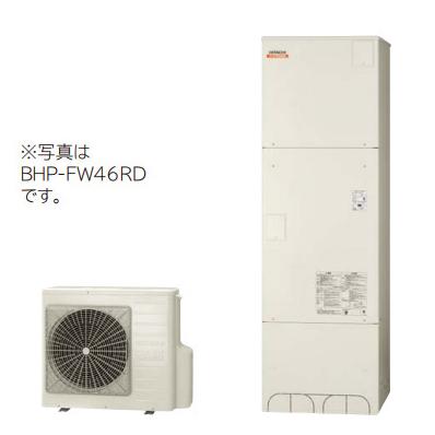 *日立*BHP-FW37RDJ エコキュート [水道直圧給湯]フルオート 標準タンク[井戸水対応] [耐重塩害仕様] 370L [主に3~5人用]【受注生産】【メーカー直送送料無料】