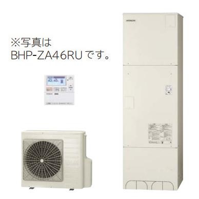 *日立*BHP-Z46RUJ エコキュート 給湯専用 [耐重塩害仕様] 460L [主に4~6人用]【受注生産】【メーカー直送送料無料】