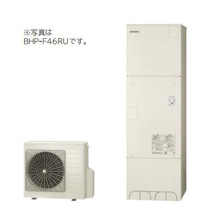 *日立*BHP-F46RUM エコキュート フルオート 標準タンク [屋内設置仕様] 460L [主に4~6人用]【受注生産】【メーカー直送送料無料】