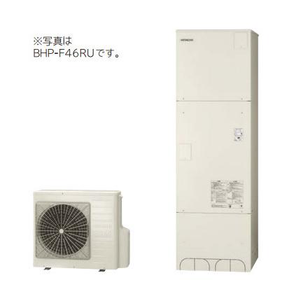 *日立*BHP-F56RUKM エコキュート フルオート 標準タンク[寒冷地・屋内設置仕様] 560L [主に5~7人用]【受注生産】【メーカー直送送料無料】