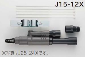 *日立*J15-12X 深井戸ジェット150W浅深両用ポンプ用【送料無料】