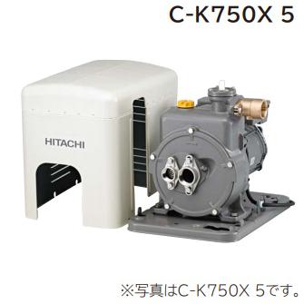 *日立*C-K750X 5〈50Hz用〉浅深両用非自動ポンプ 三相200V【送料無料】