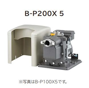 好評 単相100V【送料無料】:給湯器とガスコンロのお店 5〈50Hz用〉非自動 *日立*B-P200X ビルジポンプ-木材・建築資材・設備