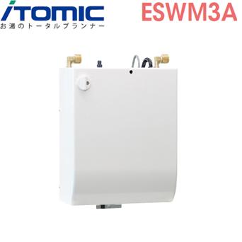 *イトミック* ESWM3ASS106A0 ESWM3Aシリーズ 密閉式電気給湯器 約3L スタンダード[SS] 小型電気温水器 貯湯式 単相100V 0.6kW【送料・代引無料】