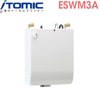 *イトミック* ESWM3ASS206A0 ESWM3Aシリーズ 密閉式電気給湯器 約3L スタンダード[SS] 小型電気温水器 貯湯式 単相200V 0.6kW【送料・代引無料】