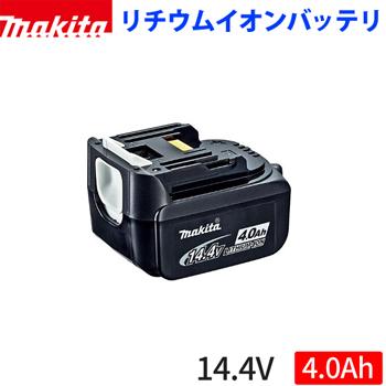 *マキタ/Makita* BL1440 A-56574 14.4V 4.0Ah リチウムイオンバッテリ 充電器別売