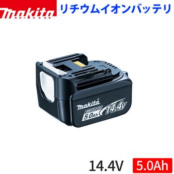 *マキタ/Makita* BL1450 A-59259 14.4V 5.0Ah リチウムイオンバッテリ 充電器別売