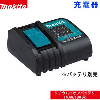 *マキタ/Makita* DC18RC JPADC18RC 14.4V/18V用バッテリ充電器 バッテリ別売 充電器のみ