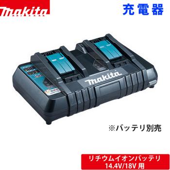 *マキタ/Makita* DC18RD JPADC18RD 2口急速充電器 14.4V/18V用バッテリ充電器 バッテリ別売 充電器のみ