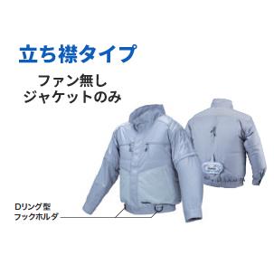 *マキタ/Makita* 立ち襟モデル ハーネス対応立ち襟 替えジャケット ジャケットのみ ファン無し チタン加工+ポリエステル 充電式ファンジャケット用 [熱中症対策/扇風機付作業服] 【送料無料】
