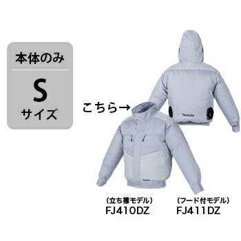 *マキタ/Makita* FJ410DZ Sサイズ 立ち襟モデル ジャケットのみ ファン無し チタン加工+ポリエステル 紫外線、赤外線を反射 充電式ファンジャケット [空調服/熱中症対策/扇風機付作業服]