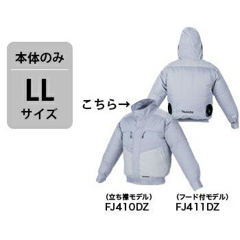 *マキタ/Makita* FJ410DZ LLサイズ 立ち襟モデル ジャケットのみ ファン無し チタン加工+ポリエステル 紫外線、赤外線を反射 充電式ファンジャケット [熱中症対策/扇風機付作業服]