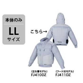 *マキタ/Makita* FJ411DZ LLサイズ フード付モデル ジャケットのみ ファン無し チタン加工+ポリエステル 紫外線、赤外線を反射 充電式ファンジャケット [熱中症対策/扇風機付作業服]