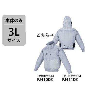 *マキタ/Makita* FJ411DZ 3Lサイズ フード付モデル ジャケットのみ ファン無し チタン加工+ポリエステル 紫外線、赤外線を反射 充電式ファンジャケット [空調服/熱中症対策/扇風機付作業服]