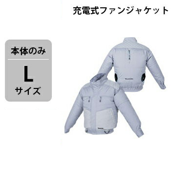 *マキタ/Makita* FJ412DZ Lサイズ 立ち襟モデル フルハーネス安全帯対応 ジャケットのみ ファン無し チタン加工+ポリエステル 紫外線、赤外線を反射 充電式ファンジャケット [熱中症対策/扇風機付作業服]