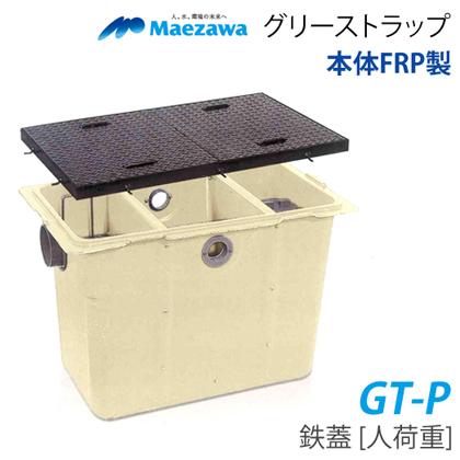 *前澤化成/マエザワ*GT-1000P GT-Pシリーズ 鉄蓋[人荷重] パイプ流入埋設型 本体FRP【メーカー直送送料無料】