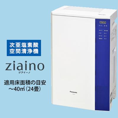 *パナソニック* F-JML30-W 24畳まで 業務用 ジアイーノ ziaino 次亜塩素酸 空間清浄機 除菌 脱臭〈送料・代引無料〉