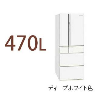 *パナソニック*NR-J47MC[WDW] ディープホワイト色 コーディネイトドア冷蔵庫 LOW 470L [NR-J47LCの後継品]〈メーカー直送のみ&設置配送無料)