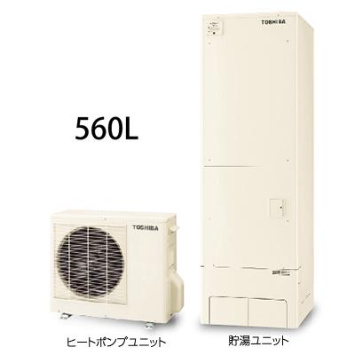 *東芝*HWH-B565HA パワフル給湯タイプ エコキュート フルオート ハイグレード高圧 角型タイプ 560L 銀イオン [主に5~8人用] 〈メーカー直送送料無料〉