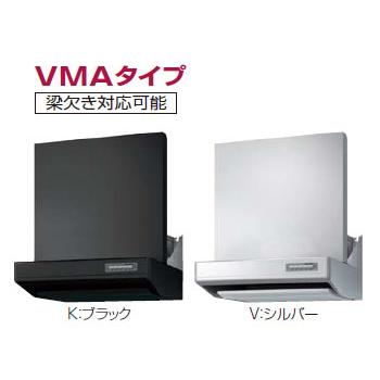*タカラスタンダード*VMA-603AD H [電動シャッター式] 梁欠き対応可能タイプ シロッコファン ブース型レンジフード[VMA-602ADの後継品]