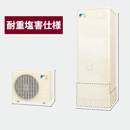 *ダイキン*HQR32PFVH+BRC065A1 ネオキュート+フルオートタイプ用リモコンセット フルオートタイプ 角型 320L[主に2~3人用] 耐重塩害仕様 屋外設置用【メーカー直送送料無料】