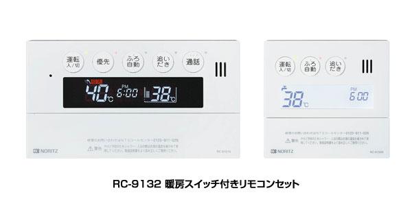 [247]*ノーリツ*リモコンセット RC-9132 [暖房スイッチ付き]