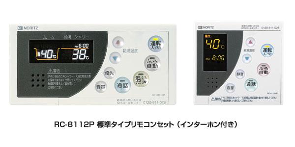 [253]*ノーリツ*リモコンセット RC-8112P [標準タイプ・インターホン付き]