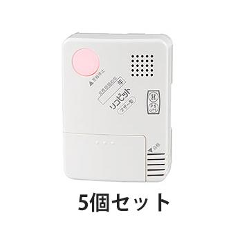 〈送料無料〉*愛知時計電機* リコー製 APH-31SD[L] 5個セット リコピット プロパンガス用 連動型 家庭用 ガス警報器 ガス 警報器 LPガス