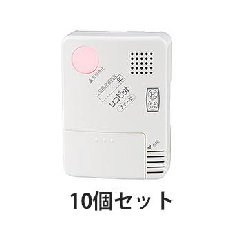 〈送料無料〉*愛知時計電機* リコー製 APH-31SD[L] 10個セット リコピット プロパンガス用 連動型 家庭用 ガス警報器 ガス 警報器 LPガス