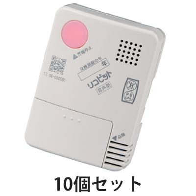 〈送料無料〉*愛知時計電機* リコー製 APH-32SV[L] 10個セット リコピット プロパンガス用 連動型 家庭用 ガス警報器 ガス 警報器 LPガス