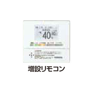 *コロナ*RSK-EG470FRX 増設リモコン 2芯リモコンコード8m付