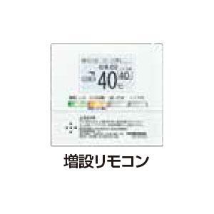 *コロナ*RSK-SA470FMX 増設リモコン 2芯リモコンコード8m付