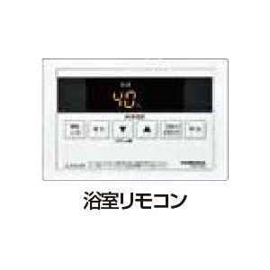 *コロナ*RBI-SA47MX 浴室リモコン 2芯リモコンコード8m付