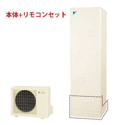 *ダイキン*EQ37UFV+BRC083B1 エコキュート+リモコンセット フルオート パワフル高圧 角型 370L[主に3~5人用] EQ37TFVの後継品〈メーカー直送送料無料〉
