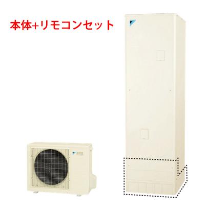 *ダイキン*EQN37UFV+BRC083B1 エコキュート+リモコンセット フルオート 高圧 角型 370L[主に3~5人用] EQN37TFVの後継品〈メーカー直送送料無料〉