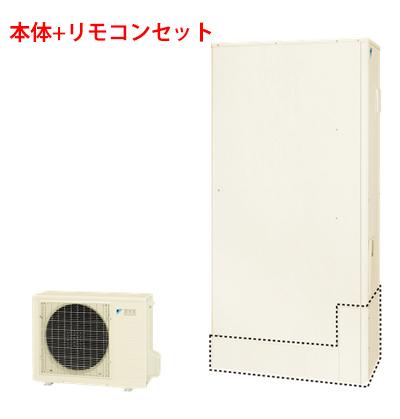 *ダイキン*EQN37UFTV+BRC083B1 エコキュート+リモコンセット フルオート パワフル高圧 薄型 460L[主に4~7人用] EQN37TFTVの後継品〈メーカー直送送料無料〉